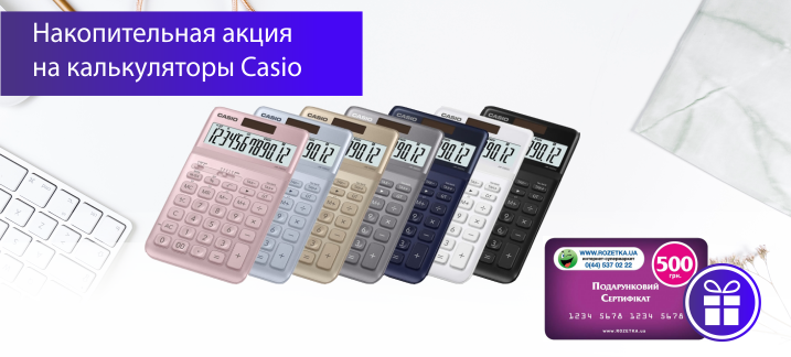 Накопительная акция на калькуляторы Casio