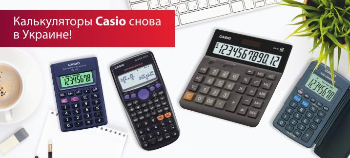 Калькуляторы Casio снова в Украине